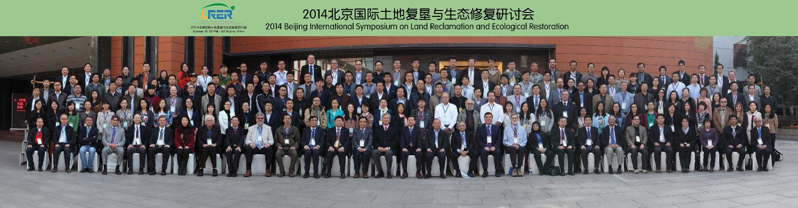beijing-lrer-2014-s